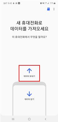 기존 휴대폰에서[데이터 보내기]선택