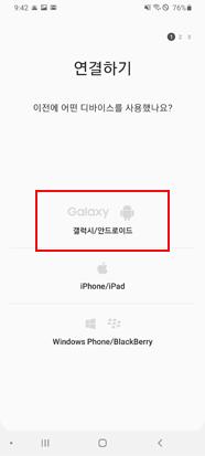 신규 휴대폰에서 [갤럭시/안드로이드] 선택
