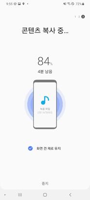 신규 휴대폰으로 콘텐츠 복사 중..