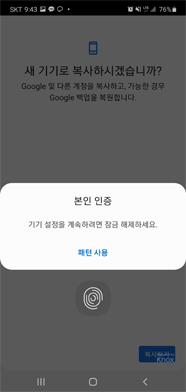 기존 휴대폰에서 비밀번호 해제(지문/비밀번호/PIN등)