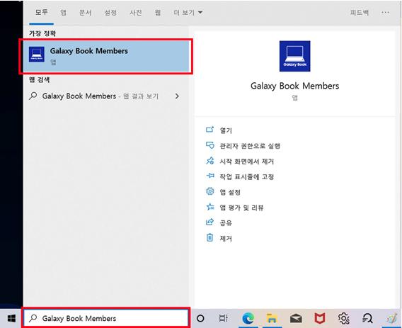 갤럭시 멤버스 앱 실행