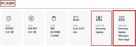 유용한 소프트웨어에서 PC 프린터의 컴퓨터 전용 소프트웨어 Samsung Update 프로그램 다운로드 하세요
