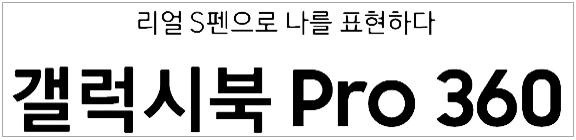 갤럭시북 PRO 360 특장점