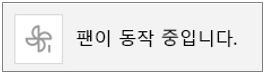 저소음 모드시 팬동작 상태