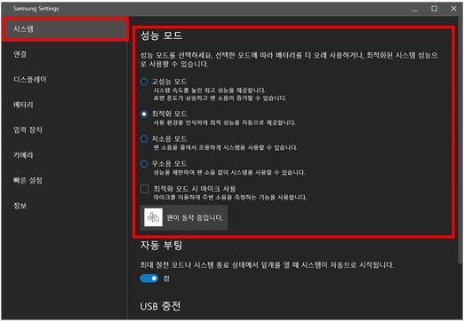 삼성셋팅즈에서 시스템 클릭후 성능모드 선택