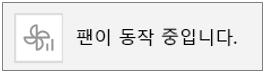 최적화 모드시 팬동작 상태