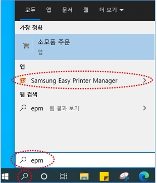 Samsung Easy Printer Manager 선택