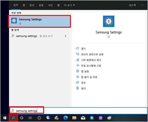 작업표시줄 검색에서 Samsung Settings 검색후 실행