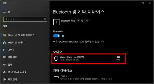 Bluetooth 및 기타 디바이스에서도 연결된 갤럭시 버즈가 나타나는지 확인